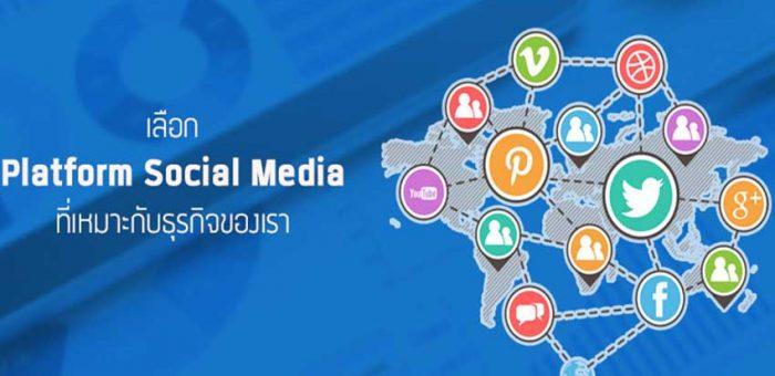 Social Media กับธุรกิจออนไลน์ การตลาดของคนยุคใหม่